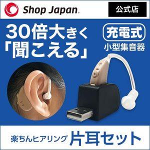 ヒアリング 楽ちん 楽ちんヒアリング[集音器]最大8,980円おトク!